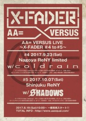 0815_2nd_X-FADER #4_f のコピー
