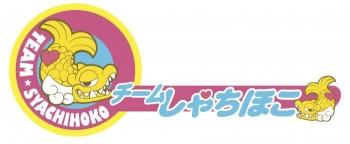 SYACHIHOKO_logo_new のコピー