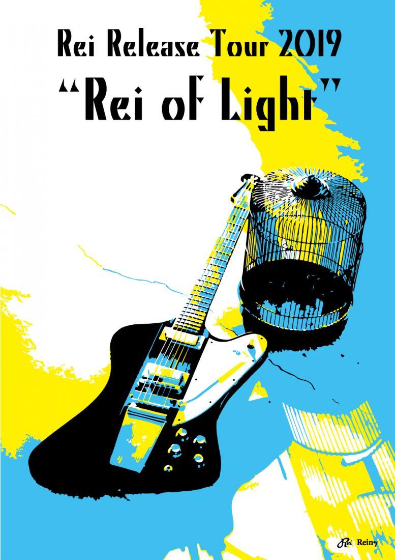 ReiofLight2019_Visual