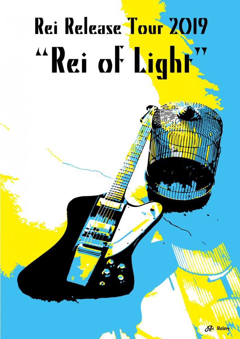 ReiofLight2019_Visual
