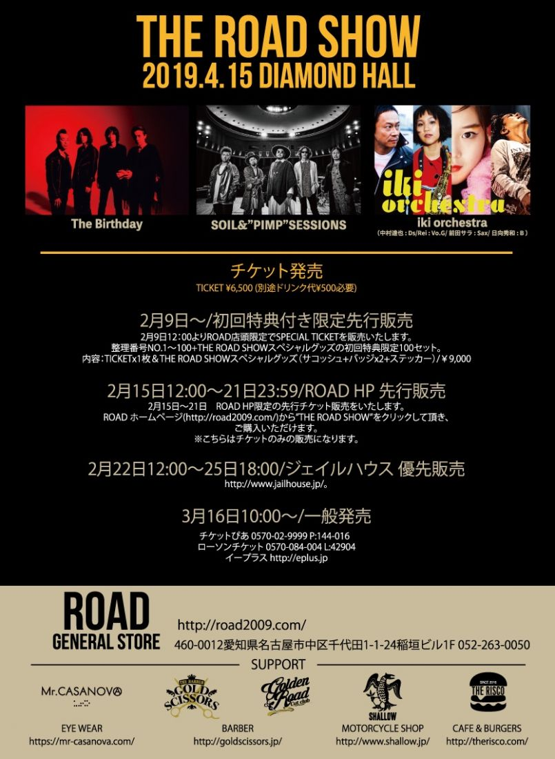 roadshow2vol2